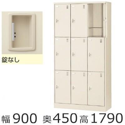 SLC−D9T−K 9人用(奥深)シューズボックス※錠無し(SLCシリーズ・S47459)スチールロッカー/スクールロッカー/下駄箱/収納日本製