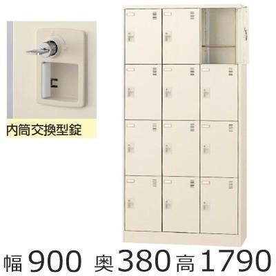 SLC−12T−T 12人用シューズボックス※内筒交換錠 SLCシリーズ・S47615 オフィス/工場/学校/完成品/日本製