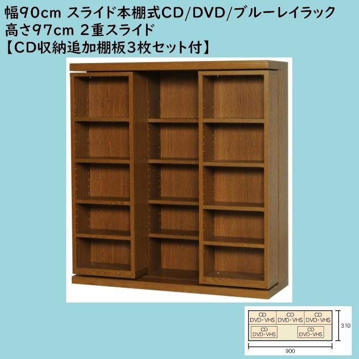 cdb817e6a2 ... 収納用に追加棚板3枚をセットしています | :bh-90s:響 | (CD収納用追加棚板セット付) | 2重スライド | 高さ97cm幅90cm  | CD·DVD·ブルーレイディスク収納ラック ...