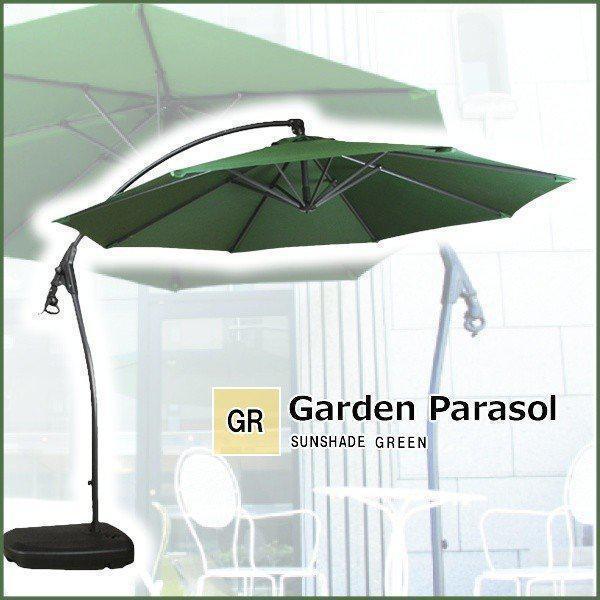 ガーデンパラソル アルミ パラソル ガーデン用 グリーン