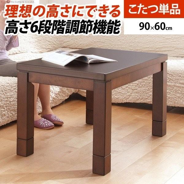 ダイニングこたつ 長方形 90×60cm 6段階に高さ調節できるダイニングこたつテーブル こたつ本体のみ