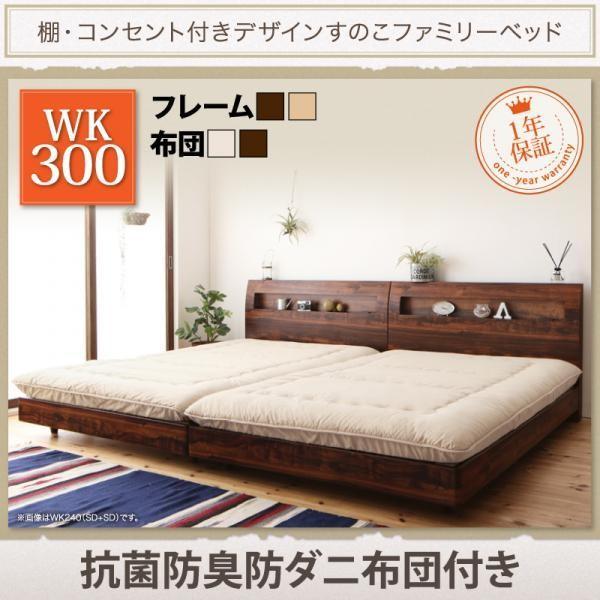 ワイドベッド WK300 抗菌防臭防ダニ布団付き すのこベッド ワイドベッド WK300