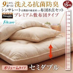 布団セット 洗える抗菌防臭 シンサレート高機能中綿素材入り布団 8点セット プレミアム敷き布団タイプ: ボリュームタイプ セミダブル