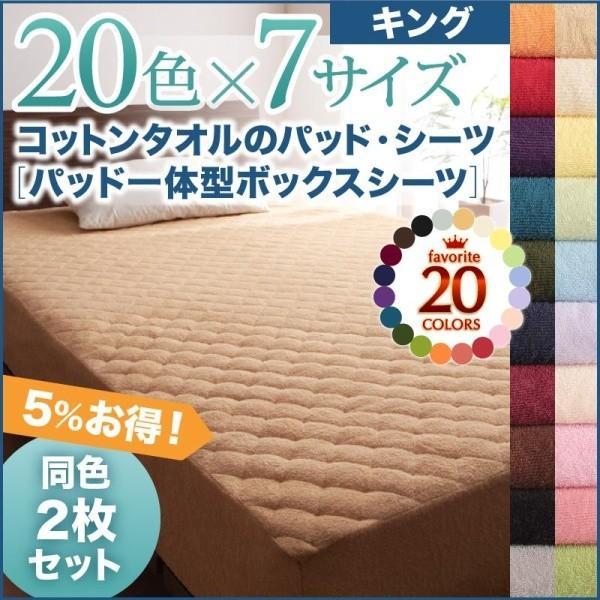 ボックスシーツ キング 同色2枚セット洗えるコットンタオル生地 パッド一体型ボックスシーツ