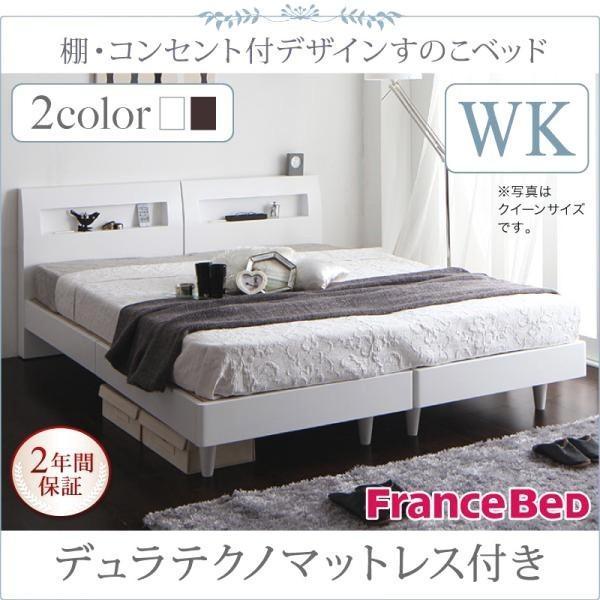 連結ベッド マットレス付き 棚・コンセント付きすのこベッド デュラテクノマットレススプリング ワイドK200