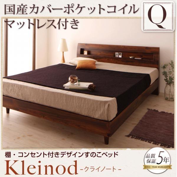 豪華 クイーンベッド(Q×1) マットレス付き すのこベッド 国産カバーポケットコイル クイーン(Q×1), COCOMEISTER:fe9f6373 --- grafis.com.tr