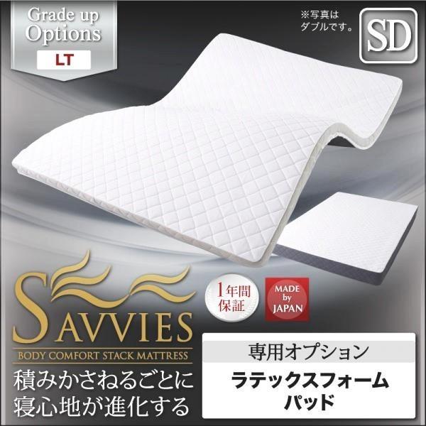 ベッドパッド ベッドマット セミダブル LT ラテックスフォームパッド