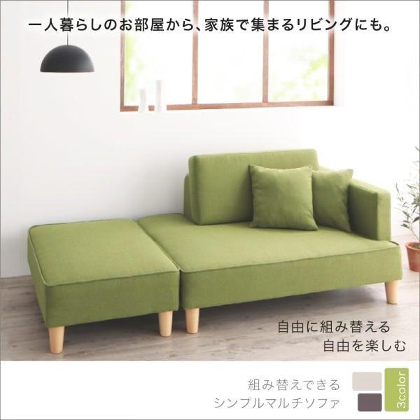 ソファーベッド シングル 組み替えできるマルチソファー 2人掛け 2人掛け ソファーベッド