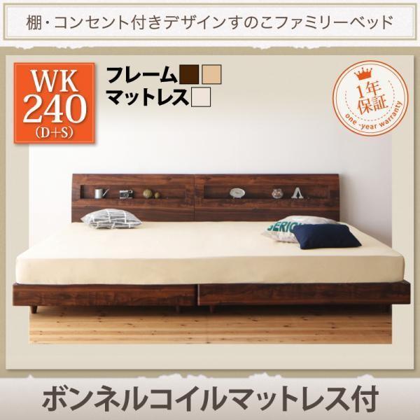 ワイドベッド WK240(S+D) マットレス付き すのこベッド スタンダードボンネルコイル ワイドK240(S+D)