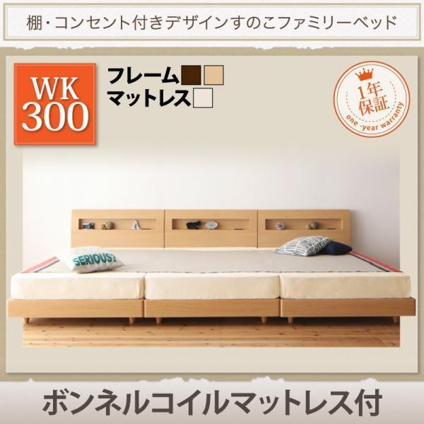 ワイドベッド WK300 マットレス付き すのこベッド スタンダードボンネルコイル ワイドK300
