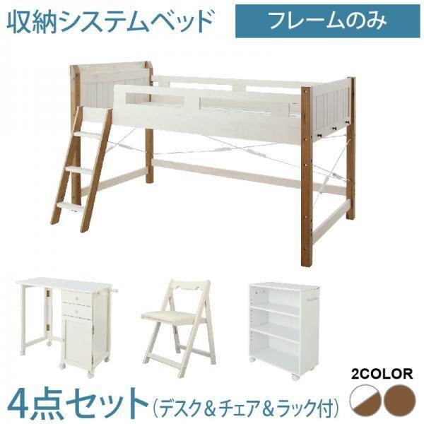 宮 天然木パイン材収納システムベッド シングル シングル フレームのみ デスク&チェア&ラック付 シングル