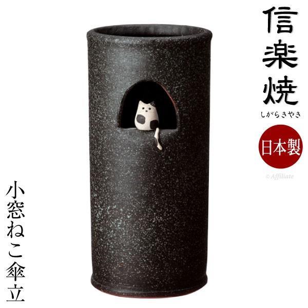 信楽焼き 傘立て 小窓 ねこ ネコ 猫 かわいい 可愛い 丸型 丸型 幅22cm 日本製 完成品 信楽焼 傘立 スリム 傘置き 傘入れ 傘たて 和風 しがらき焼 ギフト