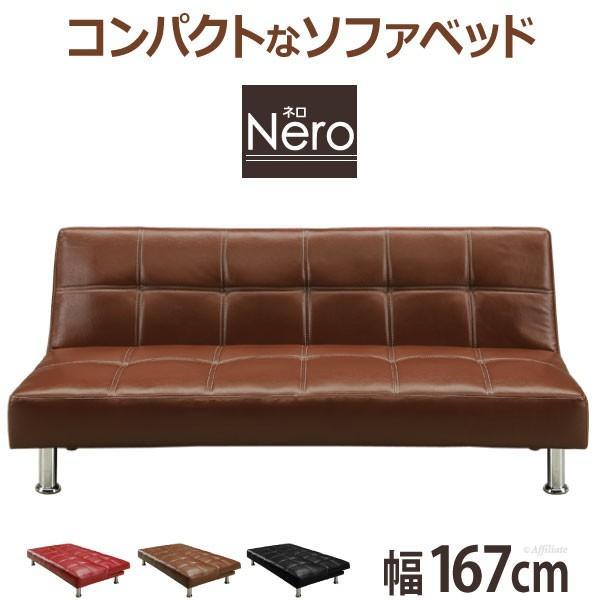ソファベッド ソファベッド リクライニングソファ 幅167cm 2人掛け ネロ 合成皮革レザー 安い