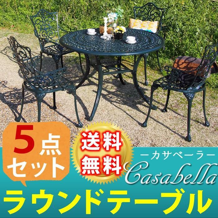 カサベーラ ラウンドテーブル5点セット 簡単組立 ガーデンテーブル ダークグリーン テラス 庭 ウッドデッキ アルミ アンティーク クラシカル