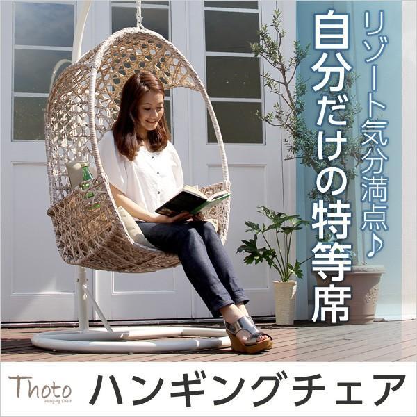 一人掛け ハンギングチェア トト THOTO ハンギング ゆりかご ラタン 籐椅子 リゾート 椅子 イス いす チェア ドリンクホルダー付き ブランコ