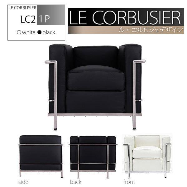 ル・コルビジェ 1人掛け デザイナーズチェア デザイナーズ家具 イタリア製 イタリア製 ソファ ソファー 一人掛け 1人用 Simple&Cool