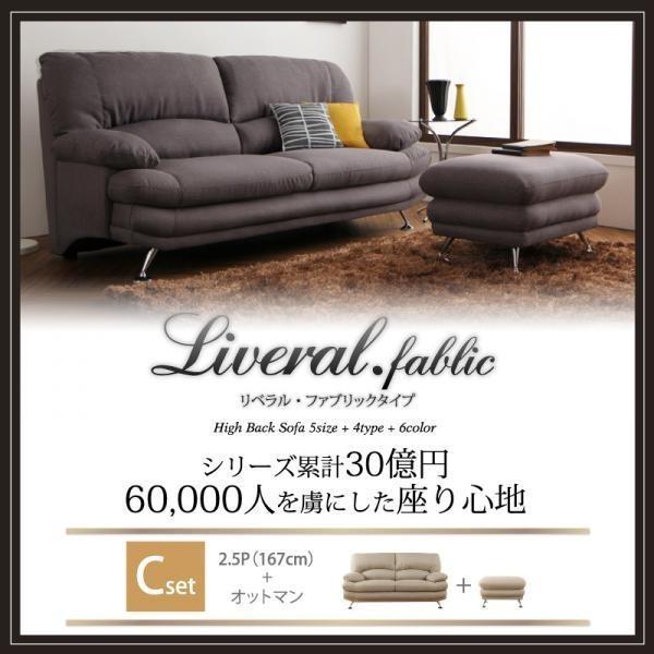 ハイバックソファ Liveral Liveral リベラル Cセット (2.5人掛け+オットマン) ファブリックタイプ 2.5人掛けソファ スツール ソファ ソファー