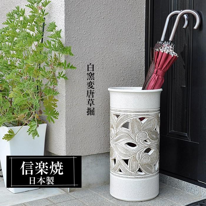 信楽焼 陶器 傘立て 白窯変唐草彫