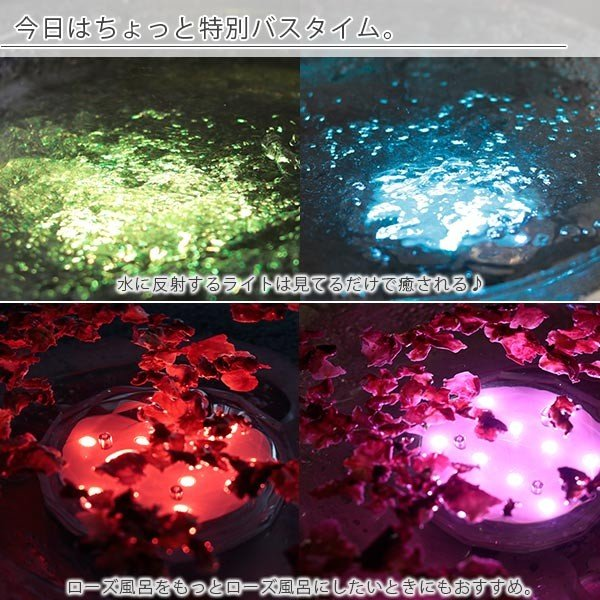 アクアライト ライト 防水 照明 おしゃれ ledライト 浴室 インテリア 雑貨 照明 電池式 かわいい 小型 お風呂 リモコン インテリアライト バスライト furo 04