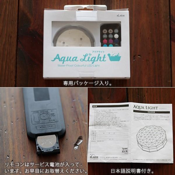 アクアライト ライト 防水 照明 おしゃれ ledライト 浴室 インテリア 雑貨 照明 電池式 かわいい 小型 お風呂 リモコン インテリアライト バスライト furo 06