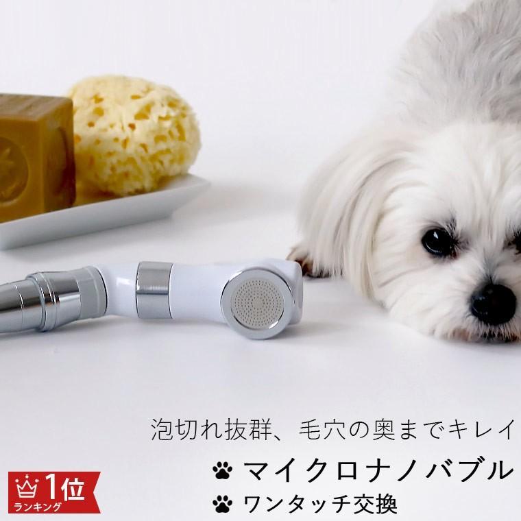 【送料無料】ペット用 シャワーヘッド マイクロバブル 「BATHLIER ボリーナ ペットケア(petcare)」【日本製 犬用 マイクロナノバブル Bollina シャンプー】 furo