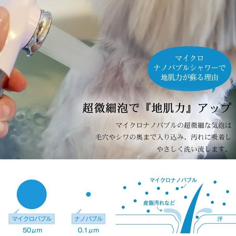【送料無料】ペット用 シャワーヘッド マイクロバブル 「BATHLIER ボリーナ ペットケア(petcare)」【日本製 犬用 マイクロナノバブル Bollina シャンプー】 furo 04
