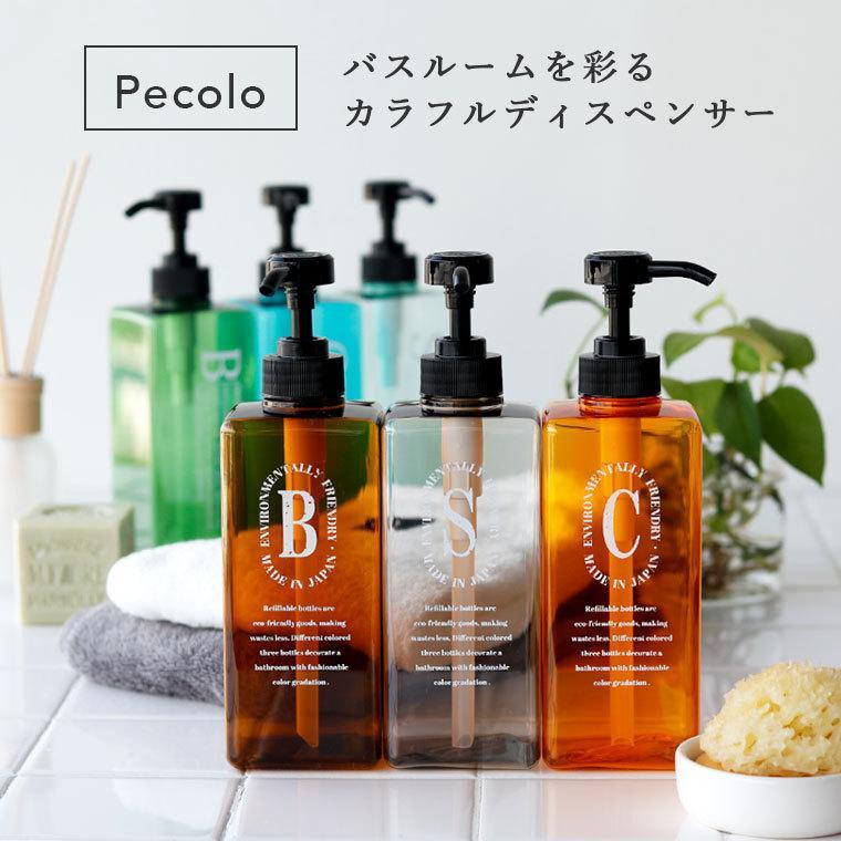 詰め替えボトル 日本製 シャンプーボトル「ペコロ Pecolo」3本セット【ディスペンサー シャンプーボトル おしゃれ セット 詰替えボトル シャンプー 詰め替え】|furo|02