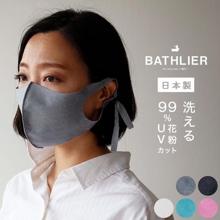 【メール便送料無料】マスク「BATHLIER」おふろやさんがつくった、お風呂で洗えるマスク【同梱不可 郵送 MASK 不織布 超高密度 UVカット】 furo