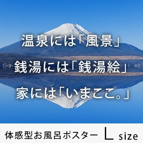 【送料無料】体感型お風呂ポスター「いまここ。(IMACOCO)」マグネット取付けタイプ(Lサイズ)【日本製 おふろポスター 繰り返し使える 富士山 貼り換え自由】 furo