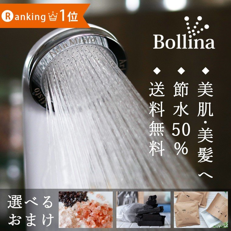 【送料無料】マイクロナノバブル シャワーヘッド「ボリーナ」Bollina【節水 マイクロバブル 節水シャワーヘッド 節水50% 保湿】|furo