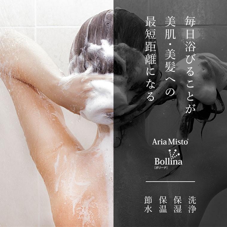 【送料無料】マイクロナノバブル シャワーヘッド「ボリーナ」Bollina【節水 マイクロバブル 節水シャワーヘッド 節水50% 保湿】|furo|02