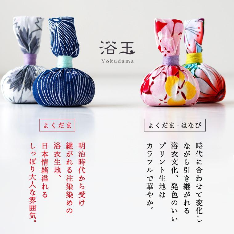 入浴剤「浴玉(Yokudama)」ジップバッグ入り(和・華)2個セット【日本製 バスソルト 岩塩 温泉気分 おしゃれ 炭酸 水素 にごり湯 保湿 ギフト 国産 敬老の日】|furo|16