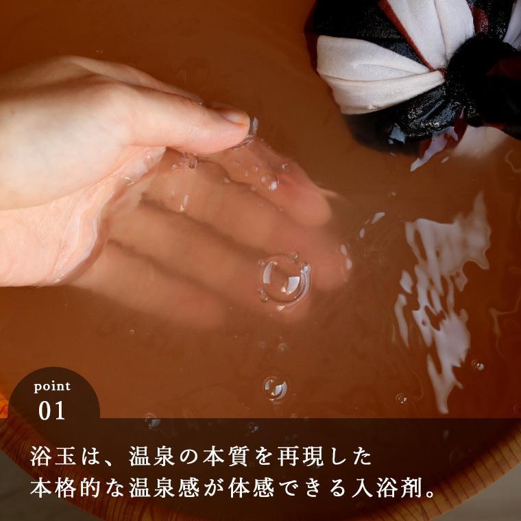 入浴剤「浴玉(Yokudama)」ジップバッグ入り(和・華)2個セット【日本製 バスソルト 岩塩 温泉気分 おしゃれ 炭酸 水素 にごり湯 保湿 ギフト 国産 敬老の日】|furo|06