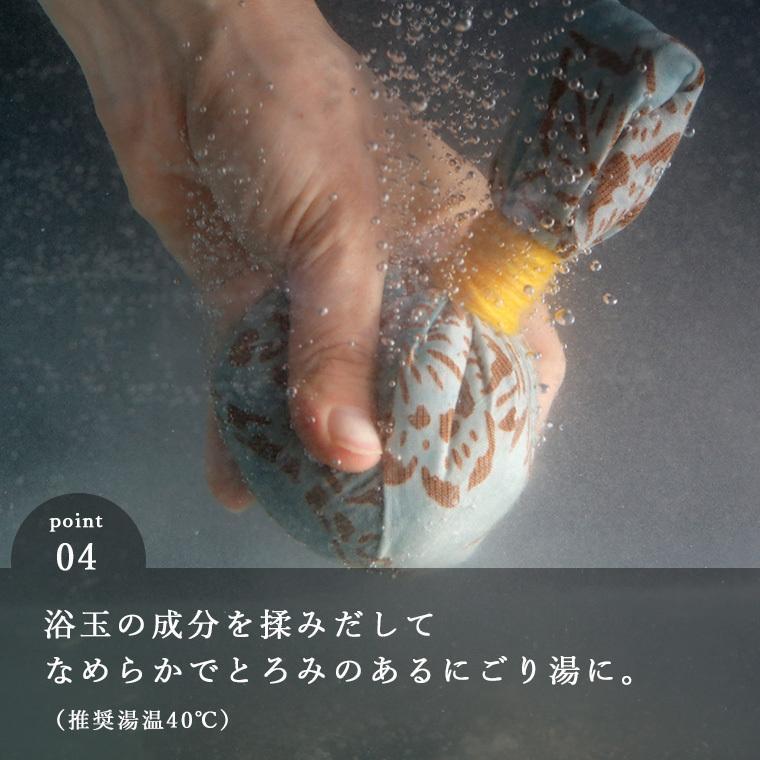 入浴剤「浴玉(Yokudama)」ジップバッグ入り(和・華)2個セット【日本製 バスソルト 岩塩 温泉気分 おしゃれ 炭酸 水素 にごり湯 保湿 ギフト 国産 敬老の日】|furo|10