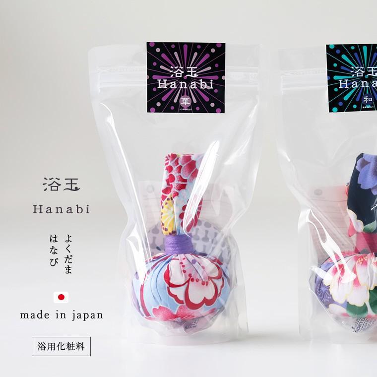 入浴剤「浴玉(Yokudama)Hanabi」ジップバッグ入り(和・華)2個セット【日本製 バスソルト 岩塩 温泉気分 おしゃれ 炭酸 水素 にごり湯 保湿 ギフト 国産】 furo 10