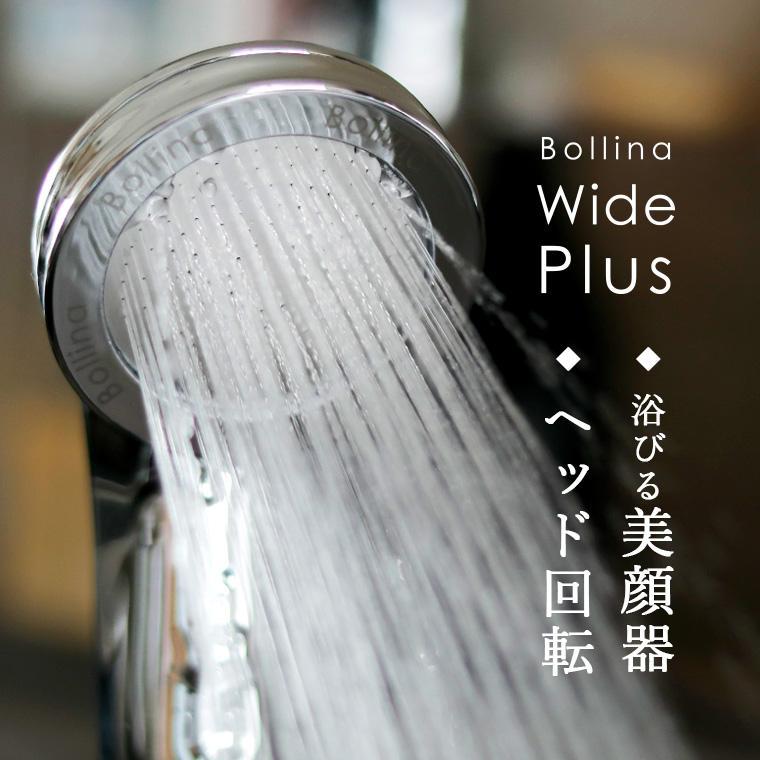 【送料無料】マイクロバブルシャワーヘッド「ボリーナワイドプラス(Bollina)」シルバー【日本製 シャワーヘッド マイクロナノバブル 節水シャワーヘッド】|furo