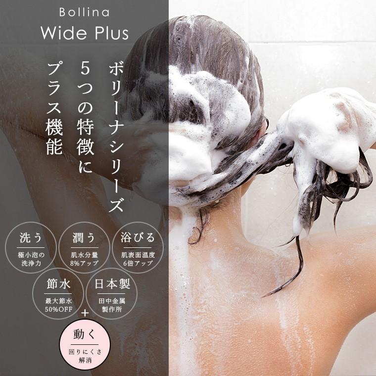 【送料無料】マイクロバブルシャワーヘッド「ボリーナワイドプラス(Bollina)」シルバー【日本製 シャワーヘッド マイクロナノバブル 節水シャワーヘッド】|furo|02