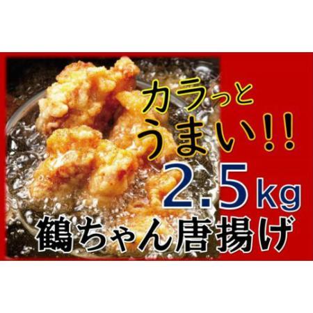 ふるさと納税 カラっと美味しい2.5kg!鶴ちゃんの骨なし唐揚げ  大分県国東市|furunavi