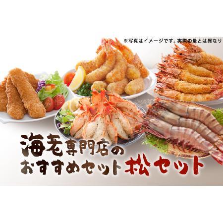ふるさと納税 H-168 海老専門店のおすすめセット 松セット 佐賀県上峰町