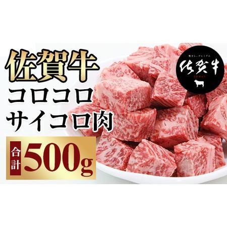 ふるさと納税 B10-112 佐賀牛コロコロサイコロステーキ(500g)すぎもと 1万円コース 佐賀県小城市|furunavi
