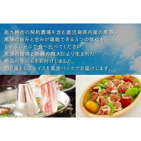 ふるさと納税 027-12 鹿児島黒豚しゃぶしゃぶ食べ比べ1100g+生ハム100g 鹿児島県南九州市|furunavi|02