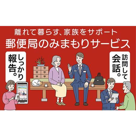 ふるさと納税 みまもり訪問サービス(6か月) 岡山県里庄町