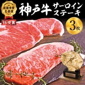 ふるさと納税 神戸牛サーロインステーキ 3枚 兵庫県加西市