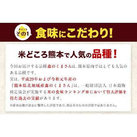 ふるさと納税 令和3年産 新米 森のくまさん13kg 6.5kg×2袋 白米 熊本県産 単一原料米 森くま《出荷時期をお選びください》 熊本県玉東町|furunavi|03