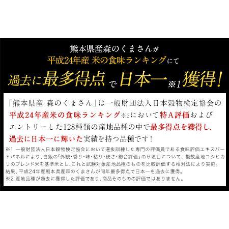ふるさと納税 令和3年産 新米 森のくまさん13kg 6.5kg×2袋 白米 熊本県産 単一原料米 森くま《出荷時期をお選びください》 熊本県玉東町|furunavi|05