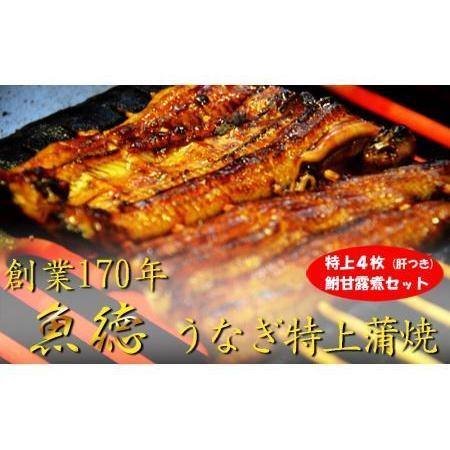 ふるさと納税 創業170年 うなぎ特上蒲焼4枚と鮒甘露煮セット 肝つきで焼いています 埼玉県羽生市