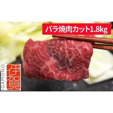 ふるさと納税 忍者ビーフ(伊賀牛)バラ焼肉カット1.8kg 三重県伊賀市