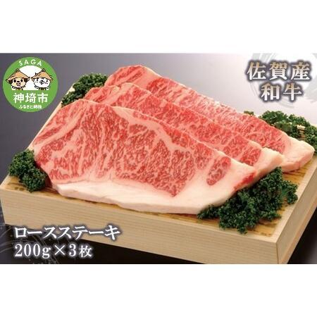 ふるさと納税 佐賀産和牛ロースステーキ200g×3枚 (H040114) 佐賀県神埼市