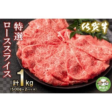 ふるさと納税 佐賀牛特選ローススライス1kg (H065111) 佐賀県神埼市