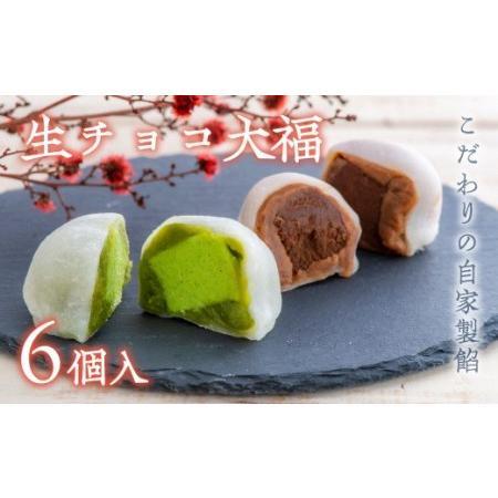 ふるさと納税 B-91 生チョコ大福、抹茶生チョコ大福詰め合わせ(6個) 大分県豊後高田市|furunavi